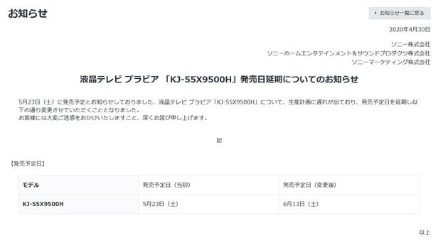 KJ-55X9500H 発売延期