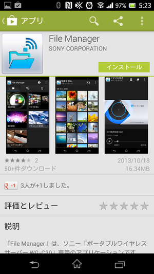 Screenshot_2013-10-25-05-23-12
