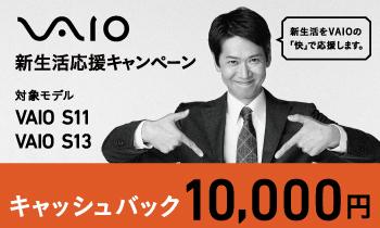 vaio_cb_campaign_350_210