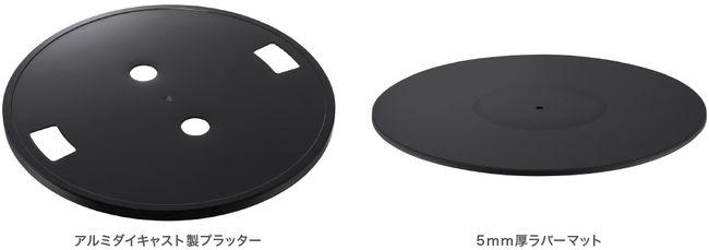 y_PS-HX500_Aluminum_die_cast_platter