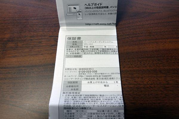 SRS-HG1-0005