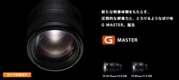 gmaster_main