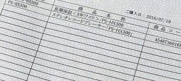 PS-HX500_0013