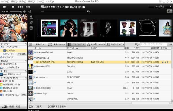新しい楽曲管理ソフト『Music Center for PC』がリリース