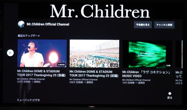 Mr.Children Official Channel