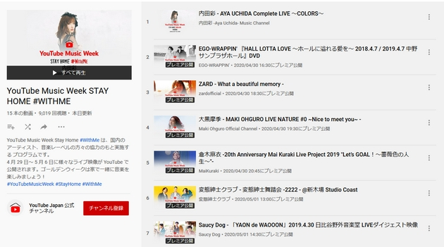 YouTube Music Week StayHome #Withme