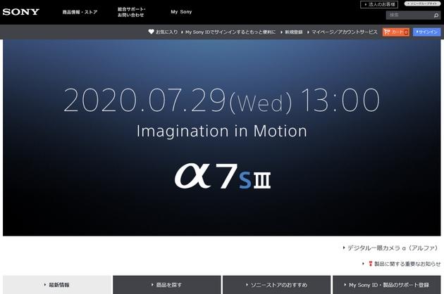 α7sIII(ILCE-7SM3)にティーザー広告