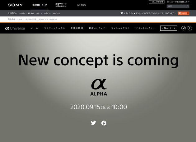 新コンセプトα ティーザー広告