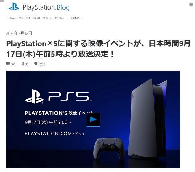 PS5 商品販売情報メール登録受付開始