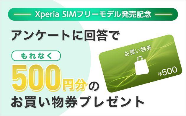 SIMフリーXperia登場!