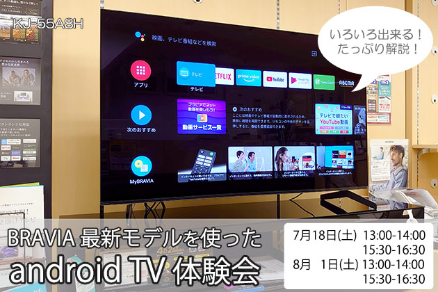 android TV体験会
